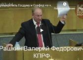 В.Ф. Рашкин: «Всем, кто живёт на чемоданах, сегодня не место во власти!»