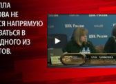 Их кандидат. Элла Памфилова агитирует за Путина! Видео