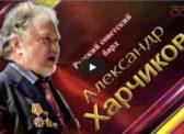 «Баллада о Генералиссимусе Сталине». Новый видеоклип русского барда Александра Харчикова