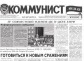 «Коммунист – век XX-XXI» №13 (1010) от 5 апреля 2018 года