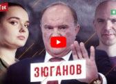 Г.А. Зюганов выступил в прямом эфире в программе «Поток» на youtube канале телеканала «Россия 24»