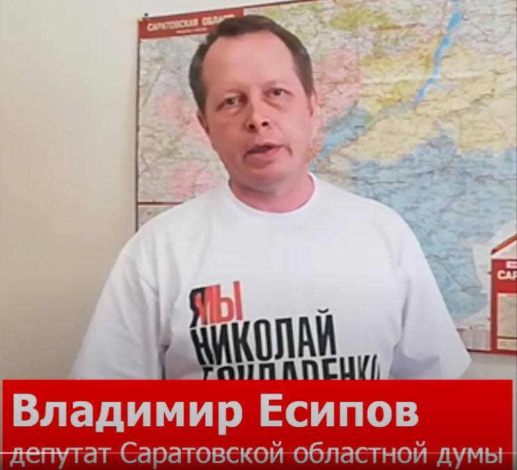 Депутат-коммунистВладимир Есипов: «Руки прочь отНиколая Бондаренко!»