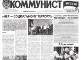 «Коммунист – век XX-XXI» №35 (1032) от 6 сентября 2018 года