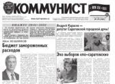 «Коммунист – век XX-XXI» №39 (985) от 5 октября 2017 года