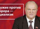 Г.А. Зюганов в «Правде»: Оружие против террора — социализм