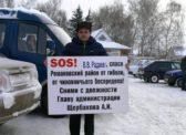 Романовка. Пикет КПРФ