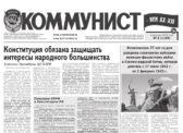 «Коммунист» № 5 от 6 февраля 2020 года