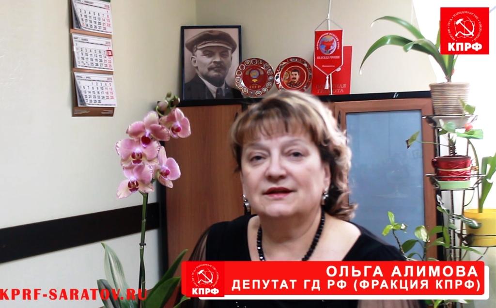 Ольга Алимова поздравила женщин с Международным женским днем — 8 марта