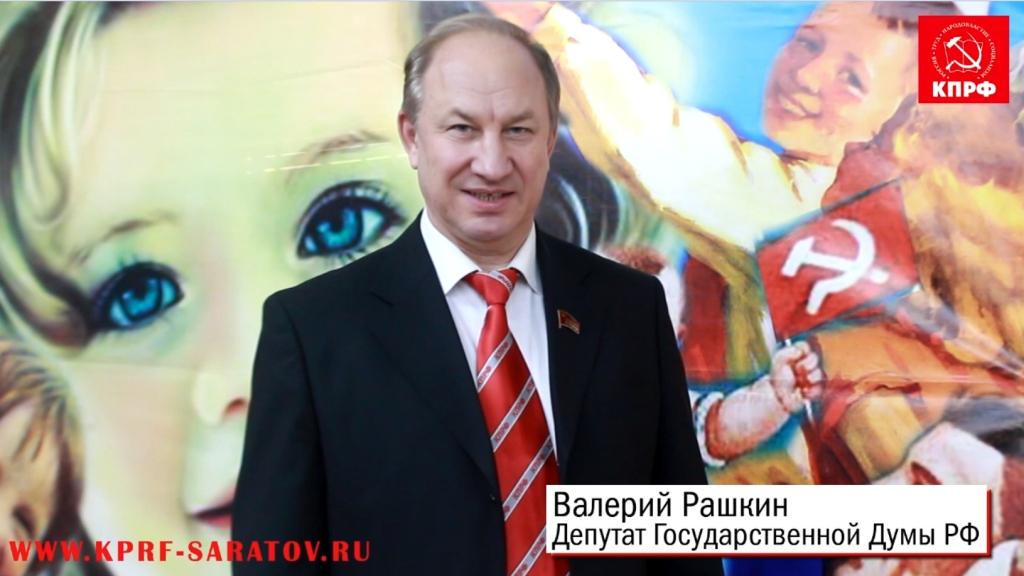 Валерий Рашкин поздравил женщин с Праздником весны — 8 марта