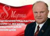 Геннадий Зюганов поздравил женщин с 8 марта