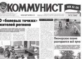 «Коммунист» № 21 от 6 июня 2019 года