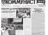 «Коммунист – век XX-XXI» №26 (1023) от 6 июля 2018 года