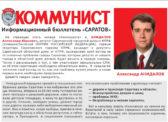 Информационные бюллетени: «Коммунист. Саратов», «Коммунист. Новые Бурассы», «Коммунист. Энгельс»