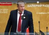 В.Ф. Рашкин ответил на вопросы избирателей в интернет-эфире