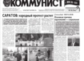 «Коммунист – век XX-XXI» №48 (994) от 7 декабря 2017 года