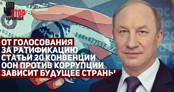 В.Ф. Рашкин: Хотим ли мы того, чтобы Россия стала Украиной образца 2014 года? Ответ — в голосовании за ратификацию статьи 20 Конвенции ООН против коррупции!