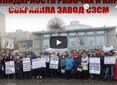 Александр Анидалов: ОТСТОЯЛИ ЗАВОД!
