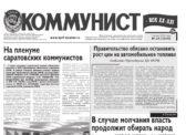 «Коммунист – век XX-XXI» №22 (1019) от 7 июня 2018 года