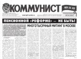 «Коммунист – век XX-XXI» №30 (1027) от 2 августа 2018 года