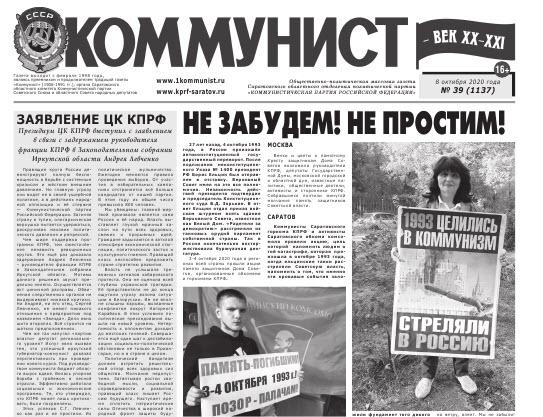 «Коммунист» № 39 от 8 октября 2020 года