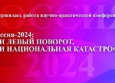 Завершилась работа научно-практической конференции «Россия-2024: или левый поворот, или национальная катастрофа?».