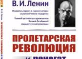 Пролетарская революция и ренегат Каутский