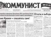 «Коммунист» № 13 от 9 апреля 2020 года