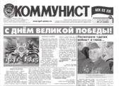 «Коммунист» № 17 от 8 мая 2019 года