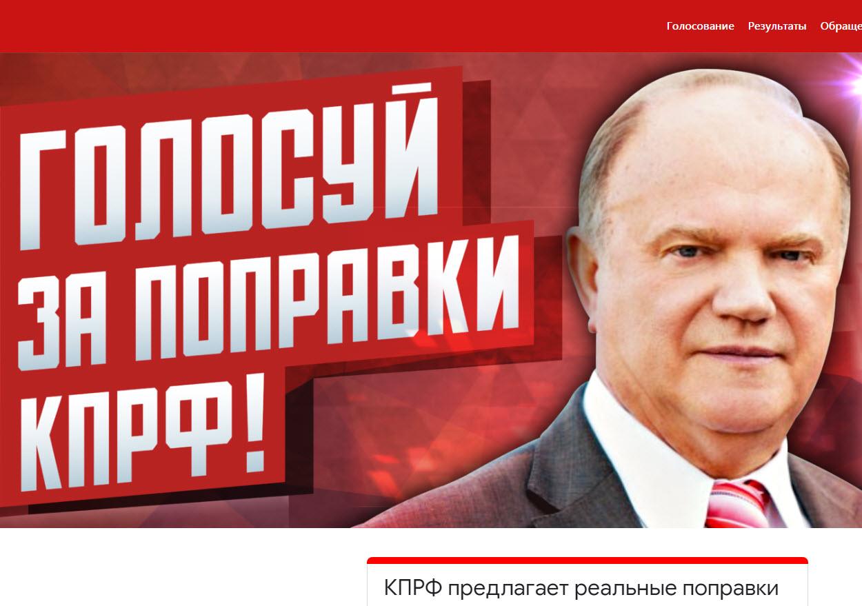 ГОЛОСУЙ ЗА ПОПРАВКИ КПРФ!