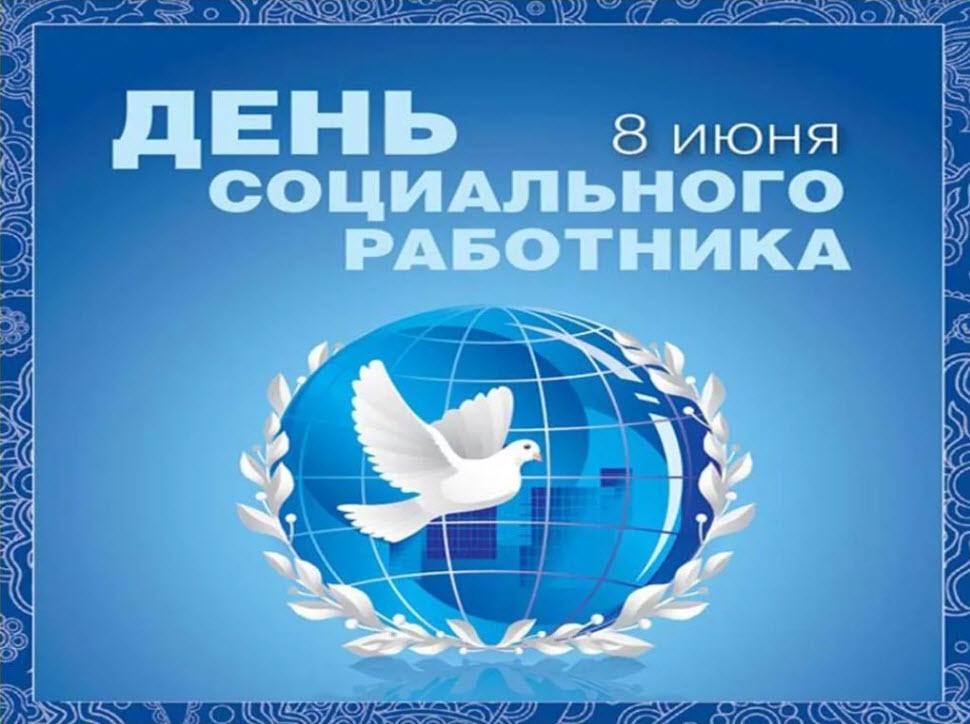 Ольга Алимова поздравила с Днём социального работника