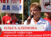 Ольга Алимова выступила на «АнтиКАП-2018»