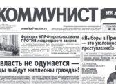 «Коммунист» №38 от 27 сентября 2018 года