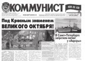 «Коммунист» № 44 от 8 ноября 2018 года