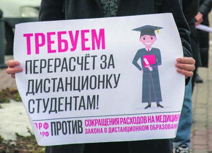 «Независимая газета»: Коммунисты готовы возглавить борьбу с онлайн-образованием