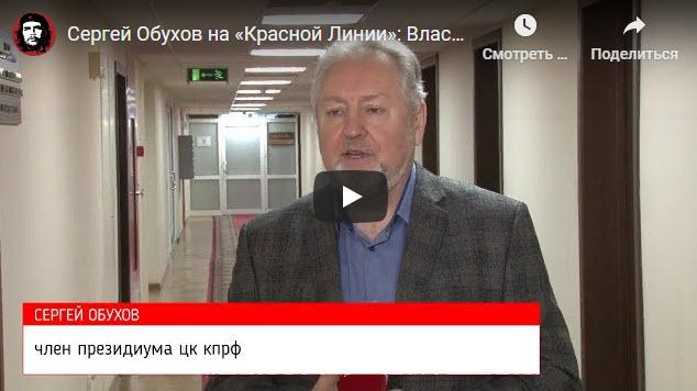 Сергей Обухов на «Красной Линии»: Властью создаются «жертвенные живопырки»?