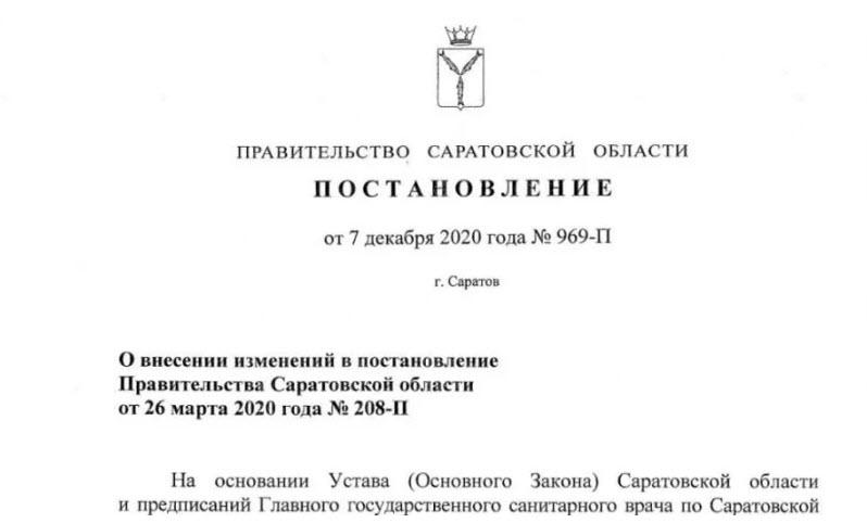 Новые ограничения. В Саратовской области закроют игровые площадки, запретят массовые банкеты