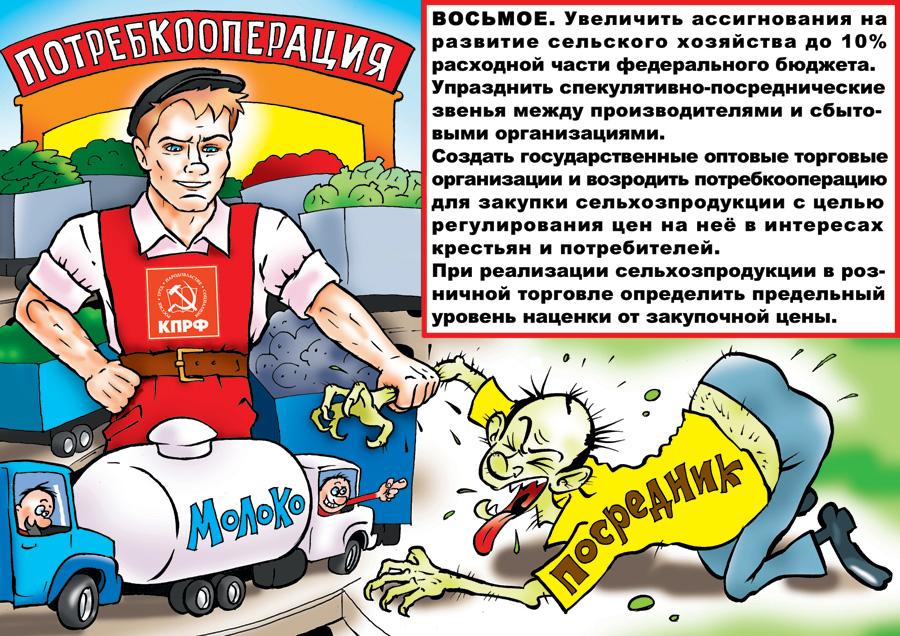 В.И. Кашин: «У коммунистов есть четкое представление, что необходимо сделать для возрождения российского АПК»