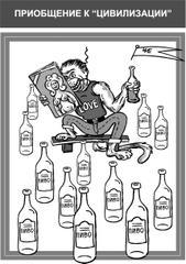 «Пусть сами травятся!». В.Ф. Рашкин и С.П. Обухов предложили Медведеву наложить санкции на импортные алкоголь, пиво, табак и газировку