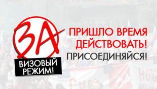 Стартовал сбор подписей в поддержку законопроекта о введении визового режима со странами Средней Азии