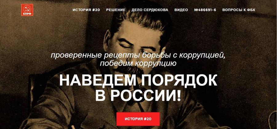 Стартовал информационный проект 20.kprf.ru. Поддержи антикоррупционные инициативы КПРФ