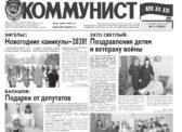 «Коммунист» № 1 от 09 января 2020 года