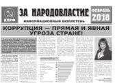 Информационный бюллетень «За народовластие-февраль 2018»