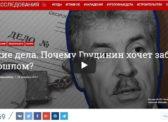 Красный ПолитОбзор: Как лепят фейки о Грудинине