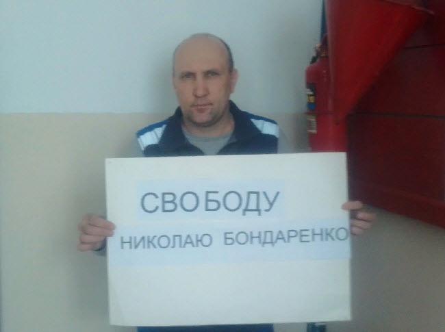 Краснопартизанский район. Свободу Николаю Бондаренко!