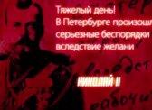 Почему Путин назвал Николая II Кровавым? Для тех, кто забыл…