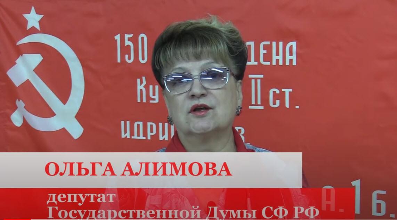 Поздравление с 9 мая Ольги Алимовой