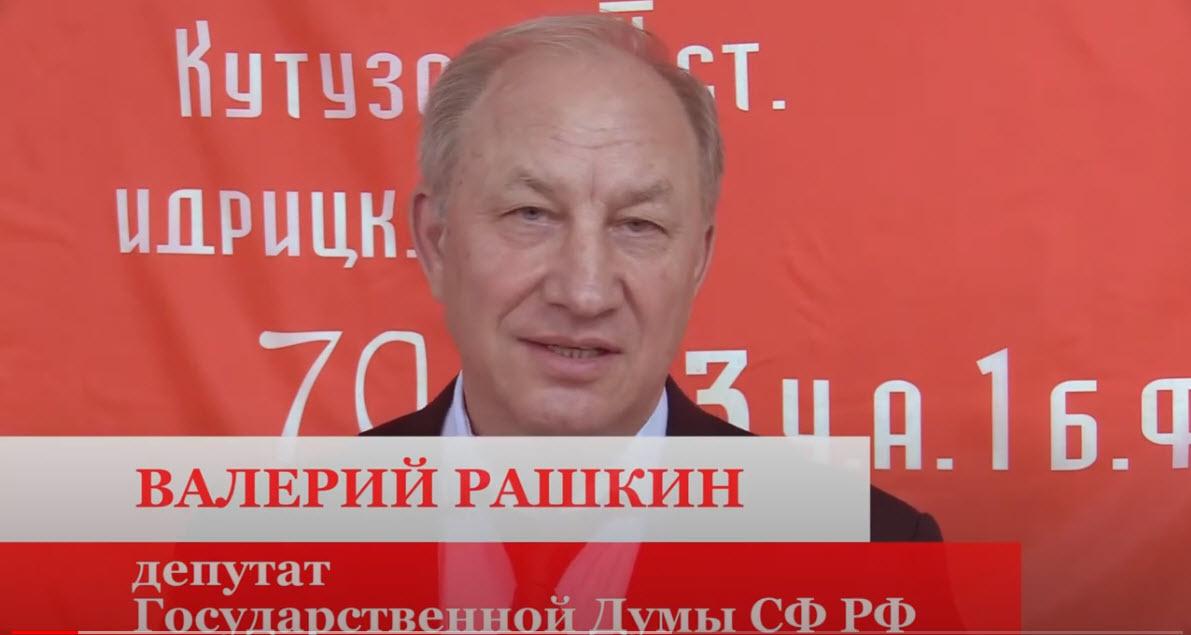 Поздравление с 9 мая Валерия Рашкина