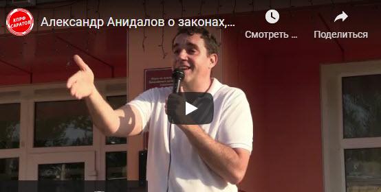 Александр Анидалов о законах, которые принимают «едросы»