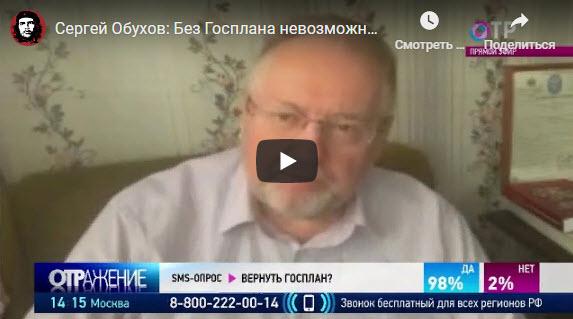 Сергей Обухов на ОТР: России нужен Госплан, а не рыночный балаган