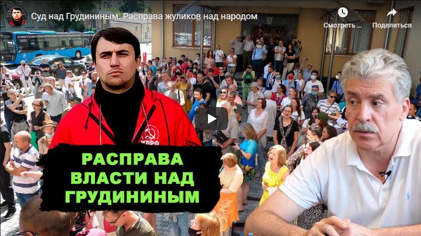 Николай Бондаренко: Суд над Грудининым — расправа жуликов над народом!